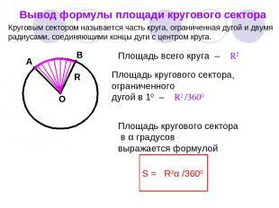Вывод формулы площади кругового сектора О А В R Круговым сектором называется час