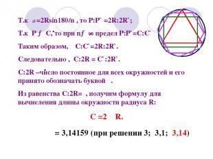 Т.к а =2Rsin180/n , то Р:Р` =2R:2R`; Т.к Р → С, то при n→ ∞ предел Р:Р`=C:C` Так