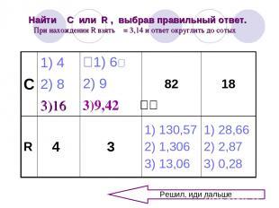 Найти С или R , выбрав правильный ответ. При нахождении R взять π = 3,14 и ответ