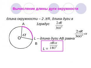 Вычисление длины дуги окружности длина окружности – 2 R, длина дуги в A 1градус