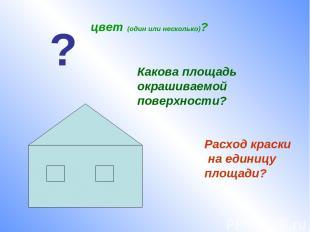 ? цвет (один или несколько)? Какова площадь окрашиваемой поверхности? Расход кра