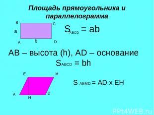 Площадь прямоугольника и параллелограмма а b S = ab A B C D ABCD AB – высота (h)