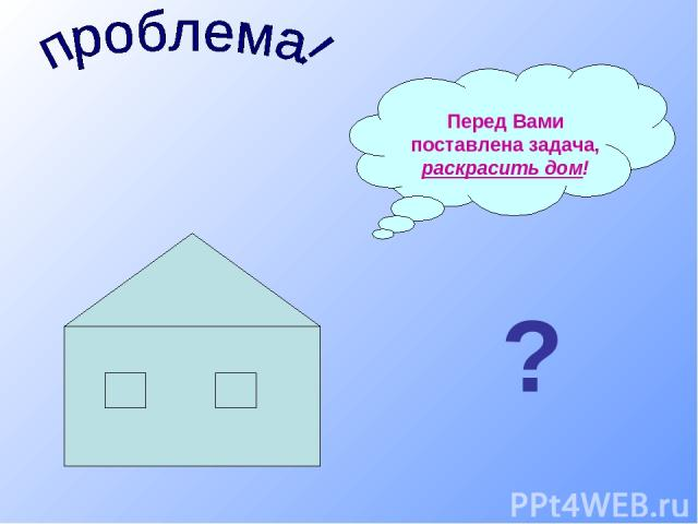 Перед Вами поставлена задача, раскрасить дом! ?