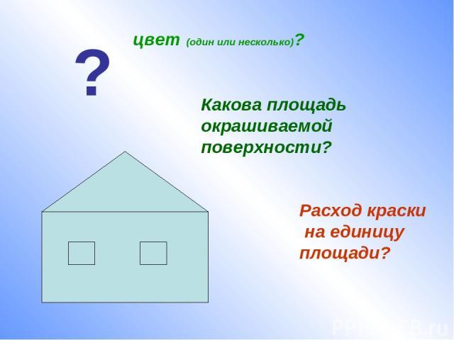 ? цвет (один или несколько)? Какова площадь окрашиваемой поверхности? Расход краски на единицу площади?