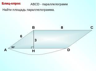 Найти площадь параллелограмма. Блиц-опрос А В С D 6 300 8 8 3 АBCD - параллелогр