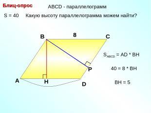 S = 40 Какую высоту параллелограмма можем найти? Блиц-опрос А В С 8 8 SABCD = АD