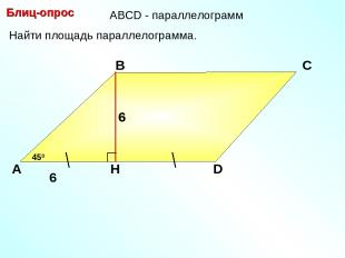 Блиц-опрос А В С D 6 Найти площадь параллелограмма. 450 АBCD - параллелограмм 6