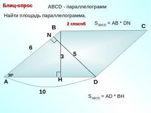 Найти площадь параллелограмма. Блиц-опрос А В С D 6 300 10 3 2 способ 5 SABCD =