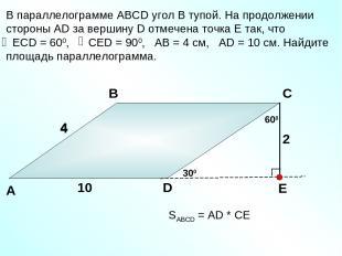 В параллелограмме АВСD угол В тупой. На продолжении стороны АD за вершину D отме