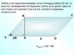 Найти угла параллелограмма, если площадь равна 20 см2, а высота, проведенная из