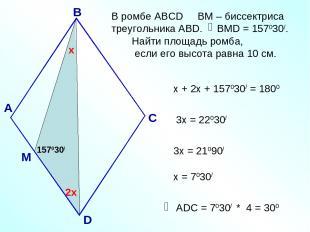 В ромбе АВСD ВМ – биссектриса треугольника АВD. ВМD = 157030/. Найти площадь ром