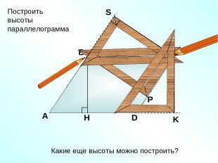 А В С D Построить высоты параллелограмма Какие еще высоты можно построить?