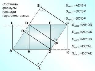 А В С D Составить формулы площади параллелограмма SABCD =АD*BH SABCD =DC*BP SABC