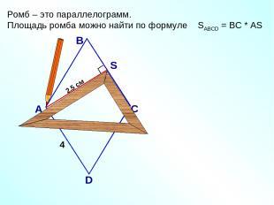 2,5 см Ромб – это параллелограмм. Площадь ромба можно найти по формуле SАВСD = В