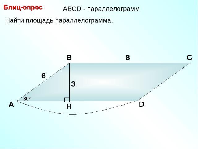 Найти площадь параллелограмма. Блиц-опрос А В С D 6 300 8 8 3 АBCD - параллелограмм