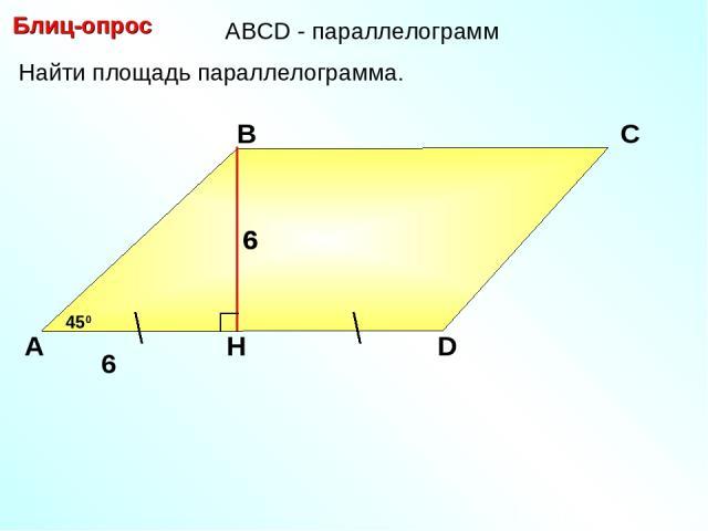 Блиц-опрос А В С D 6 Найти площадь параллелограмма. 450 АBCD - параллелограмм 6 6