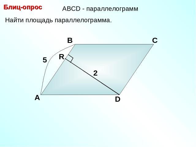 Найти площадь параллелограмма. А В С D Блиц-опрос 2 5 АBCD - параллелограмм