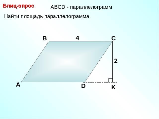 А В С D 4 Найти площадь параллелограмма. Блиц-опрос 4 2 АBCD - параллелограмм