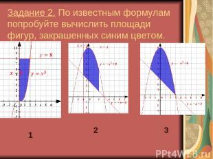 Задание 2. По известным формулам попробуйте вычислить площади фигур, закрашенных