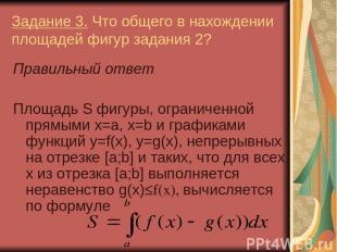 Задание 3. Что общего в нахождении площадей фигур задания 2? Правильный ответ Пл