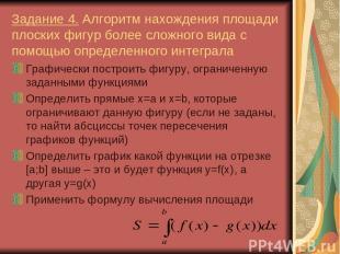 Задание 4. Алгоритм нахождения площади плоских фигур более сложного вида с помощ