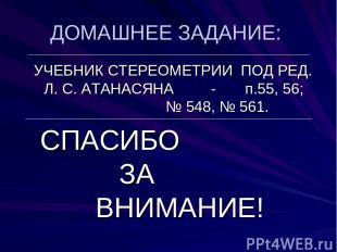 ДОМАШНЕЕ ЗАДАНИЕ: УЧЕБНИК СТЕРЕОМЕТРИИ ПОД РЕД. Л. С. АТАНАСЯНА - п.55, 56; № 54