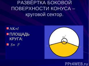 РАЗВЁРТКА БОКОВОЙ ПОВЕРХНОСТИ КОНУСА – круговой сектор. AK=l ПЛОЩАДЬ КРУГА: S=πl