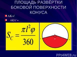ПЛОЩАДЬ РАЗВЁРТКИ БОКОВОЙ ПОВЕРХНОСТИ КОНУСА AK=l ∟AKA'=φ φ φ