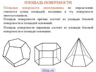 ПЛОЩАДЬ ПОВЕРХНОСТИ Площадью поверхности многогранника по определению считается