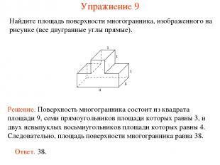 Найдите площадь поверхности многогранника, изображенного на рисунке (все двугран