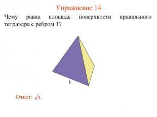 Упражнение 14 Чему равна площадь поверхности правильного тетраэдра с ребром 1?