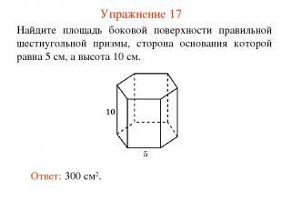 Упражнение 17 Найдите площадь боковой поверхности правильной шестиугольной призм
