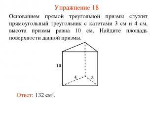 Упражнение 18 Основанием прямой треугольной призмы служит прямоугольный треуголь