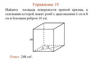Упражнение 19 Найдите площадь поверхности прямой призмы, в основании которой леж