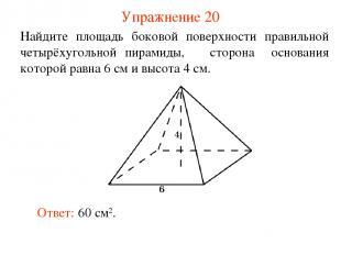Упражнение 20 Найдите площадь боковой поверхности правильной четырёхугольной пир