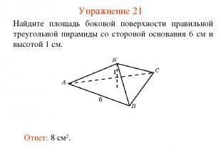 Упражнение 21 Найдите площадь боковой поверхности правильной треугольной пирамид