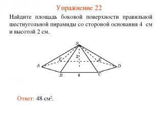 Упражнение 22 Найдите площадь боковой поверхности правильной шестиугольной пирам