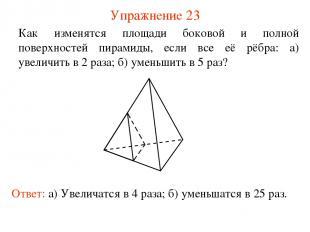 Упражнение 23 Как изменятся площади боковой и полной поверхностей пирамиды, если