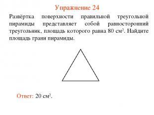 Упражнение 24 Развёртка поверхности правильной треугольной пирамиды представляет