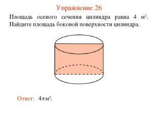 Упражнение 26 Площадь осевого сечения цилиндра равна 4 м2. Найдите площадь боков