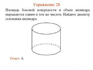 Упражнение 28 Площадь боковой поверхности и объем цилиндра выражаются одним и те