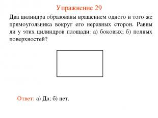 Упражнение 29 Два цилиндра образованы вращением одного и того же прямоугольника