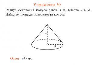Упражнение 30 Радиус основания конуса равен 3 м, высота - 4 м. Найдите площадь п