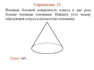 Упражнение 31 Площадь боковой поверхности конуса в два раза больше площади основ