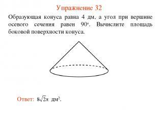 Упражнение 32 Образующая конуса равна 4 дм, а угол при вершине осевого сечения р