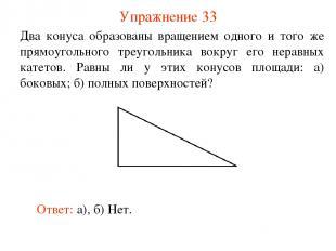 Упражнение 33 Два конуса образованы вращением одного и того же прямоугольного тр