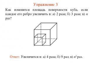 Упражнение 3 Как изменится площадь поверхности куба, если каждое его ребро увели