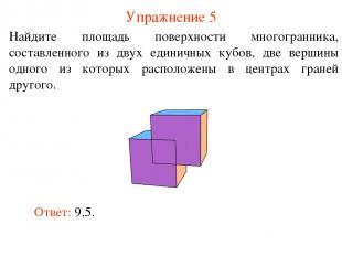 Упражнение 5 Найдите площадь поверхности многогранника, составленного из двух ед