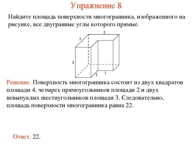 Найдите площадь поверхности многогранника, изображенного на рисунке, все двугранные углы которого прямые. Упражнение 8