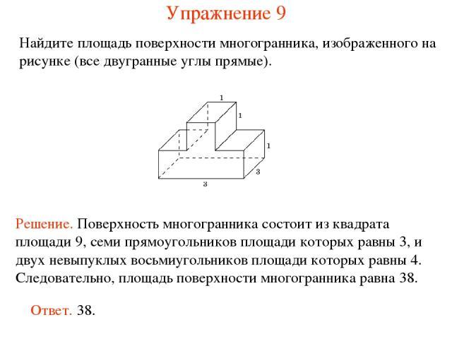 Найдите площадь поверхности многогранника, изображенного на рисунке (все двугранные углы прямые). Упражнение 9